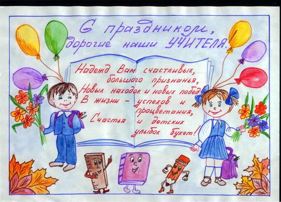 Как нарисовать открытку на День Учителя поэтапно