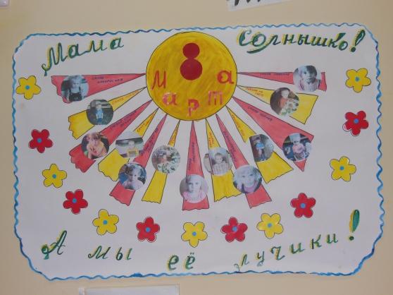 Стенгазета к 8 марта своими руками для детского сада - Travmacenter.ru